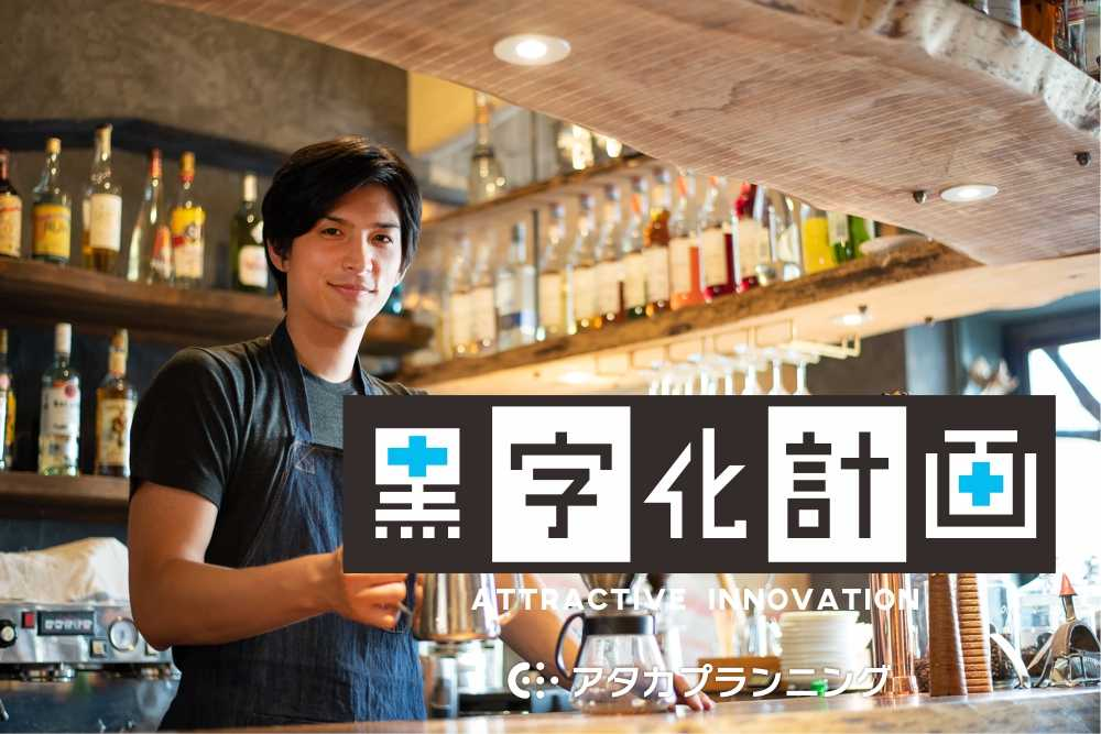 飲食店の黒字化計画