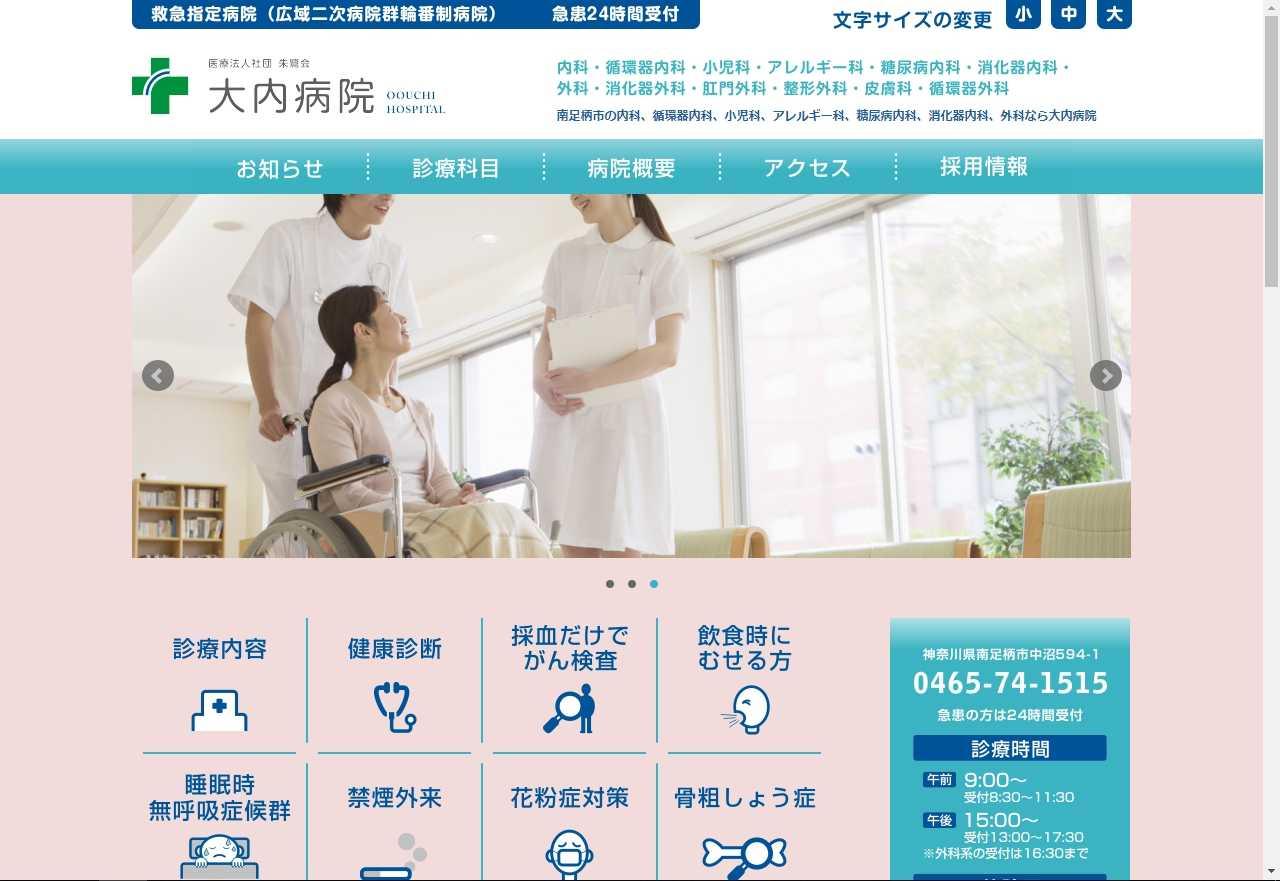 大内病院ホームページ