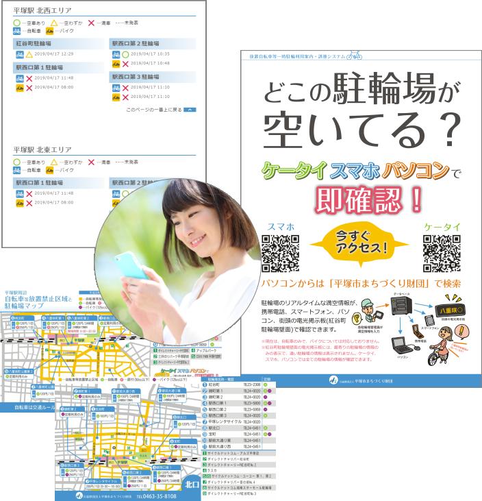 平塚市の駐輪場 空車情報システム